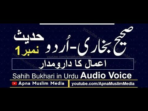 Full Download] Sahih Bukhari Hadees No 1 In Urdu English