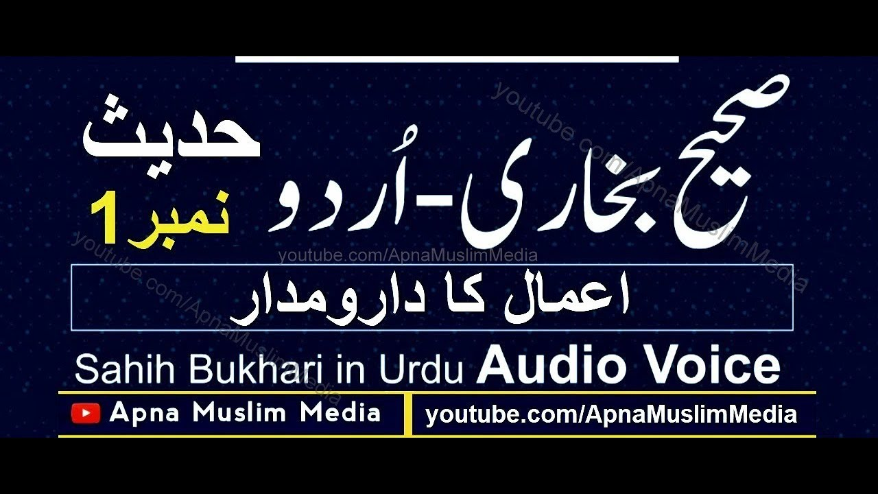 Sahih Bukhari in Urdu - Hadees Number 1 - Chapter 1 Belief Faith - Apna Muslim Media