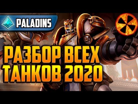 РАЗБОР ВСЕХ ТАНКОВ 2020 - Paladins