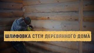видео Шлифовка полов, стен, бревна, швов сруба деревянного дома, бани из бруса и бревна