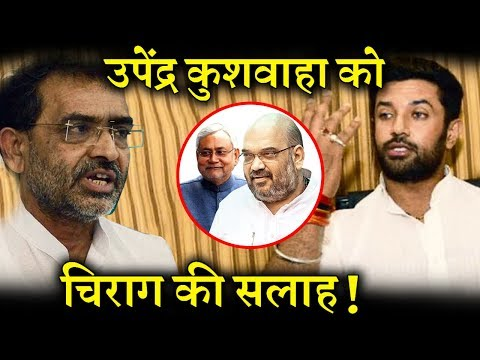 क्या NDA पर दबाव बनाने की रणनीति अपना रहे हैं कुशवाहा ? INDIA NEWS VIRAL