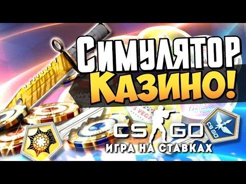 Симулятор Казино! - Рулетка CS:GO