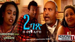 HDMONA -  ክልተ ገጽ ብ ዳዊት ኢዮብ  Two Faces by Dawit Eyob - New Eritrean Comedy 2018
