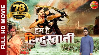Hum Hai Hindustani - FULL HD Movie - Khesari Lal Yadav, Kajal Raghwani - Super Hit Bhojpuri Film