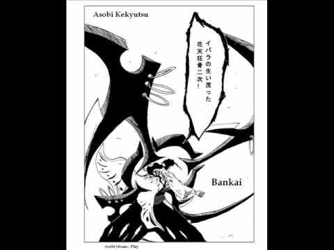 Bleach Shunsui Kyoraku Bankai - YouTube