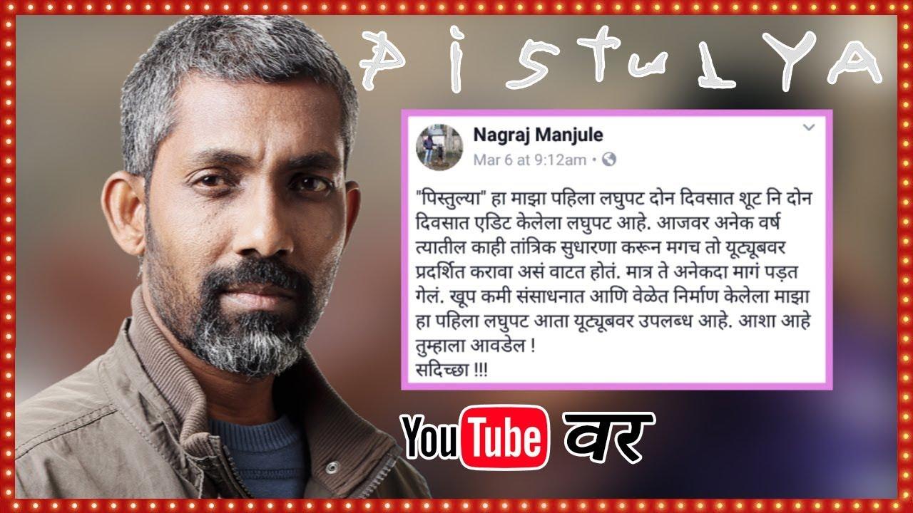 pistulya short film