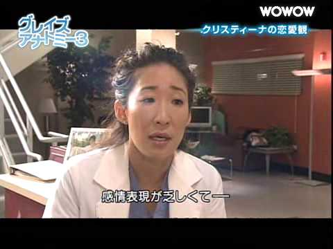 Sandra Oh - WOWOW interview (2007)
