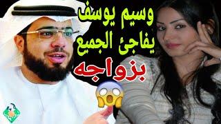 عاجل!!وسيم يوسف  يٌفَا جئ الجميع  بزواجه  الجديد من زوجته الجديدة صًدْ مًة لي سعودية..!!