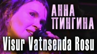 «Vísur Vatnsenda Rósu». Анна Пингина (на исландском языке)