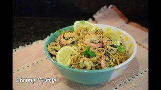Shrimp Scampi with whole grain Linguini Recipe | Classic Shrimp Scampi Recipe | Italian Shrimp pasta