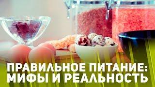 Правильное питание: мифы и реальность [Фитнес Подруга]