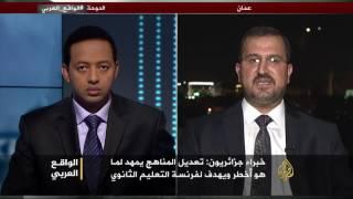 الواقع العربي-تعديلات المناهج العربية.. تطوير أم توريط؟