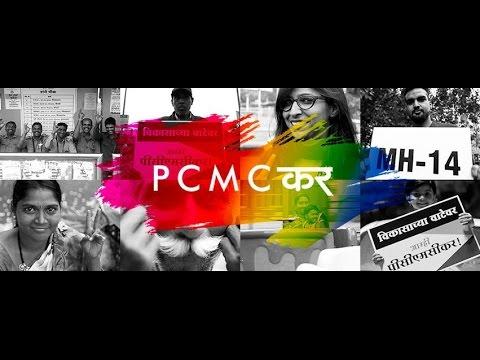 Lai Bhaari Aamchi - PCMC Song | Proud PCMCkars Anthem 2017