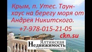 Крым, Алушта, Утес. Продажа таунхауса на берегу моря, от Андрея Никитского... +7-978-015-21-05