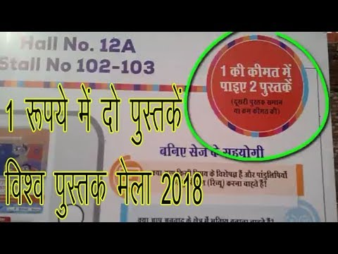 NEW DELHI BOOK FAIR 2018 PRAGATI MAIDAN
