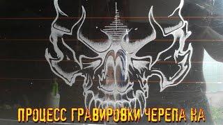 Процесс гравировки черепа на заднем стекле автомобиля Ока.(Всем привет! Это видео в котором я буду делать рисунок получерепа на заднем стекле автомобиля ВАЗ 11113 (ока)..., 2015-07-15T22:20:48.000Z)