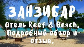 занзибар отель Reef Beach Resort. Подробный обзор и отзывы