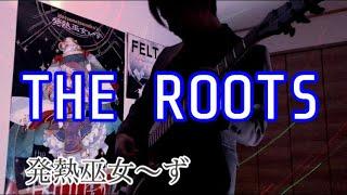 【発熱巫女〜ず】THE ROOTS (guitar cover)【東方ボーカル】