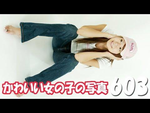 《#603》かわいい女の子【楽しいスタジオ写真!!】