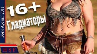 (Колизей) Боги Арены 16+ | Потрясающий фильм исторический боевик про Битвы Гладиаторов