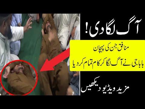 پتریاٹہ شریف سرکار نے طاقت ور جن کو آگ لگا دی جاننے کے لیے ویڈیو دیکھیں