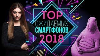 ТОП СМАРТФОНОВ 2018: САМЫЕ ОЖИДАЕМЫЕ НОВИНКИ- обзор от Ники