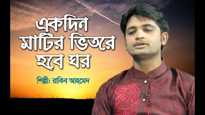 ekdin matir vitore hobe ghor  rakib ahmed  bangla islamic song
