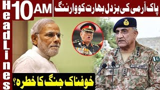 Clear Message of Pak Army To India | Headlines 10 AM | 4 October 2019 | Express News