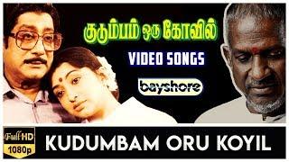 Kudumbam Oru Koyil - Kudumbam Oru Koyil Video Song | Sivaji Ganesan | Lakshmi