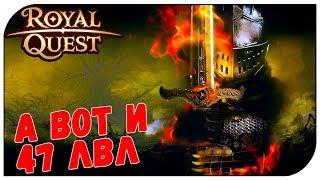 Royal Quest 😈 А вот и 47й (Эрос)