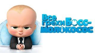 """Все грехи и ляпы мультфильма """"Босс-молокосос"""""""