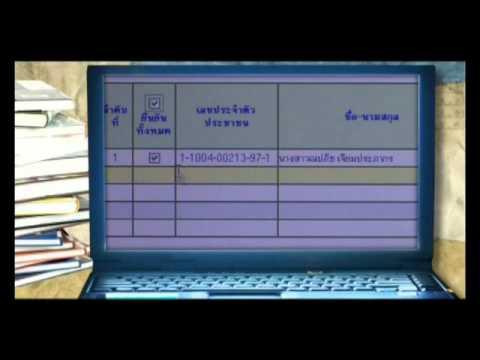 VDO Presentation ขั้นตอนการกู้ยืมเงินกองทุนฯ ตอนที่ 4
