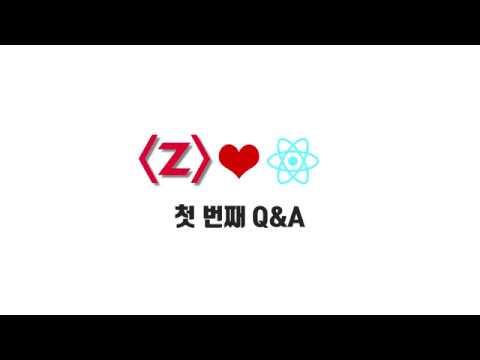 React 기본 강좌 1-5. 첫 번째 Q&A