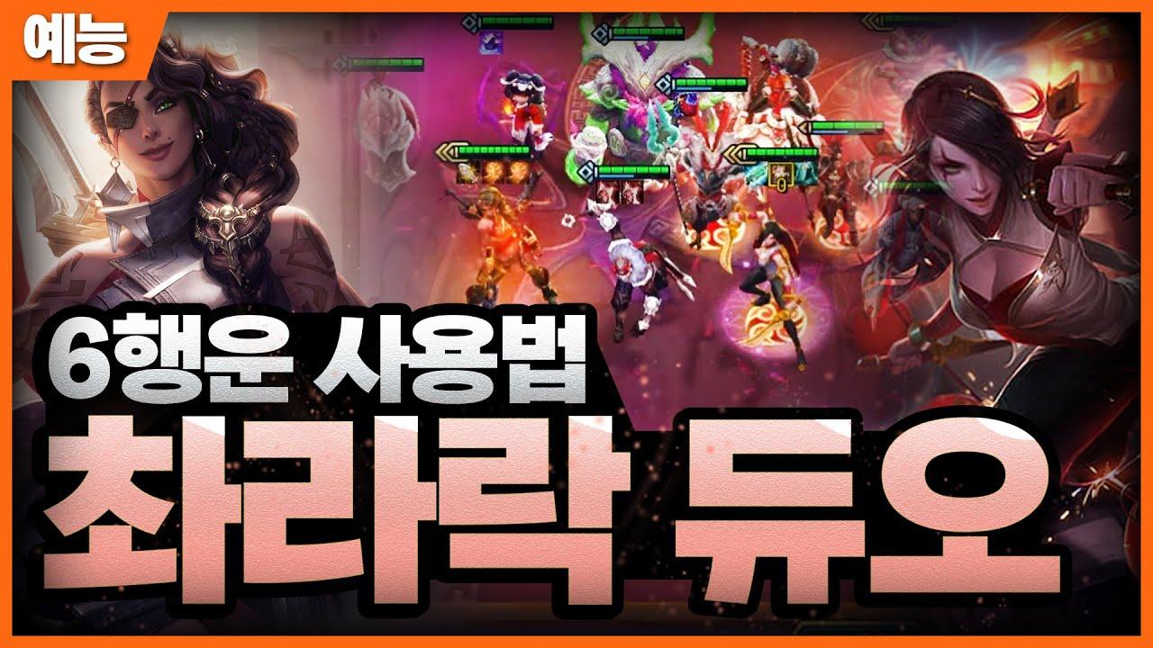 [롤토체스] 4.5시즌 연승 6행운은 촤라라락 듀오 조합으로!! / 사미라 3성 미쳤고 ㅋㅋ