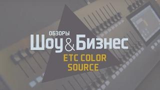ETC - Color Source - световой пульт на XI Конференции прокатчиков (Самара, 2017)