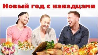 Иностранцы пробуют русскую еду. Канадцы доедают новогодние салаты