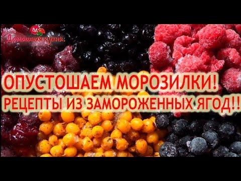 Опустошаем морозилки! 3 рецепта из замороженных ягод!!!