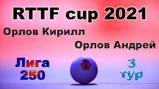 Орлов Кирилл ⚡ Орлов Андрей 🏓 RTTF cup 2021 - Лига 250 🎤 Зоненко Валерий