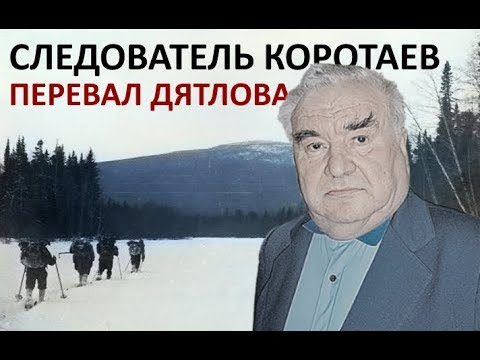 Перевал Дятлова: Следователь Коротаев исключил мусорные версии гибели туристов