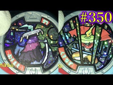 DX Yokai Watch U Prototype Gray Medal The Brave Clan Muramasa Kusanagi