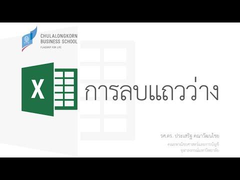สอน Excel: การลบแถวว่างจากช่วงข้อมูล