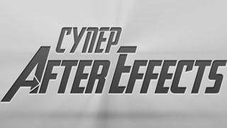 Супер After Effects - полноценный обучающй видео курс(Видеокурс «Супер After Effects» в котором 81 урок, а это 22,5 часа обучающего видео на русском языке, здесь - http://o.cscore.r..., 2016-04-13T08:06:11.000Z)