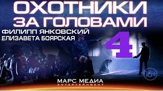 """Сериал """"Охотники за головами"""" - 4 Серия"""