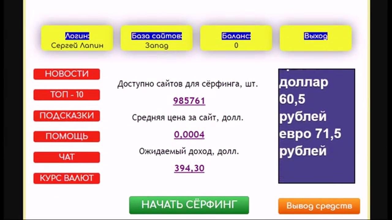 Как зарабатывать 500 рублей ежедневно. Сайт для заработка денег