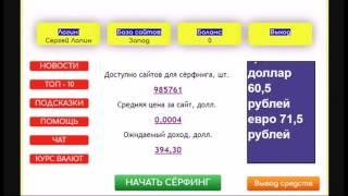 Программа  для заработка денег автосерфинг плагин SurfEarner заработок в интернете сылка внизу