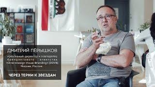 Дмитрий Перышков: ''Через терни к звездам'' [ Брендинговое агентство DDVB ] III часть.