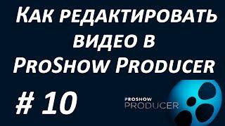 Photodex ProShow Producer.#10 Как редактировать видеоролик. Chironova.ru