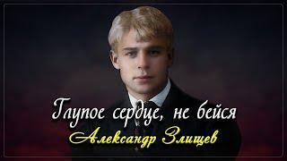 Глупое сердце, не бейся - Сергей Есенин