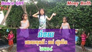Kids Dance - Music Ram Toy [ Yuri ] រាំទយ យូរី Girl Pov Sulin 2019