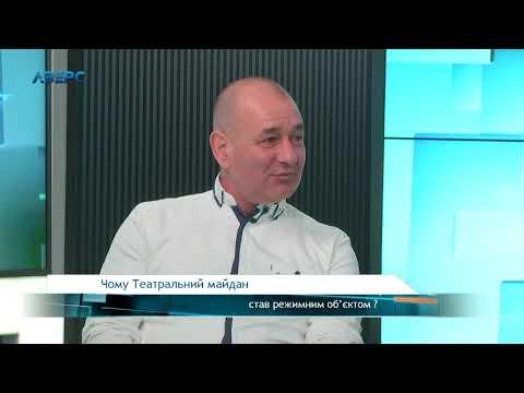 ТРК Аверс: Чому Театральний майдан став режимним об'єктом?